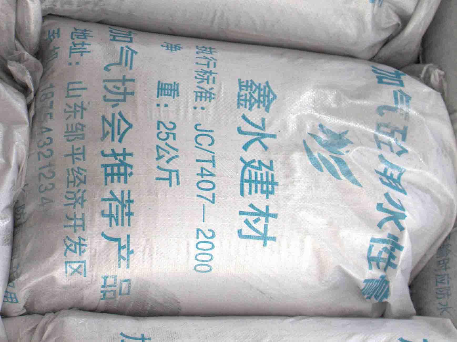 銷量好的混凝土加氣鋁粉膏生產商_山東鑫水建材-混凝土加氣鋁粉膏廠家