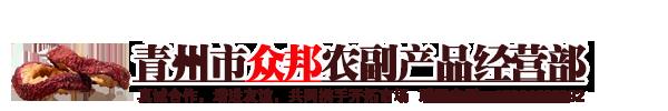 青州市众邦农副产品经营部
