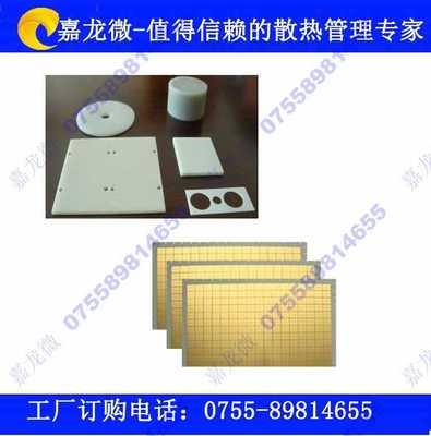 深圳TO-220散热型氮化铝陶瓷厂家供货-氮化铝陶瓷片价位