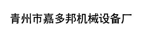 青州市嘉多邦机械设备厂