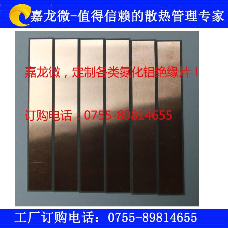 优质的TO-220散热型氮化铝陶瓷供应-专业的氮化铝陶瓷片