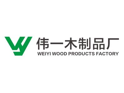肇慶市偉一木業有限公司