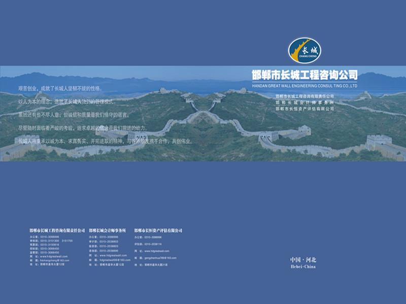 邯郸企业画册印刷-销量好的企业画册厂家供应