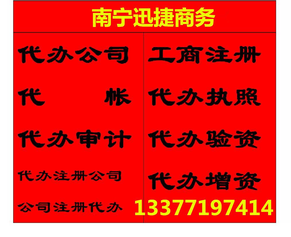 南宁税务代办公司-南宁税务登记咨询