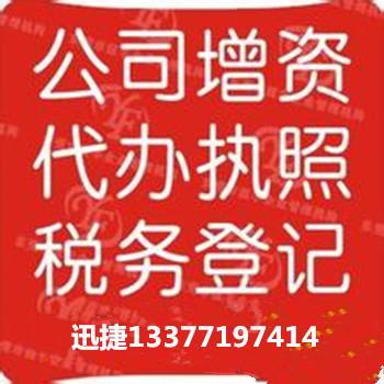 税务登记公司哪家好-江南税务登记