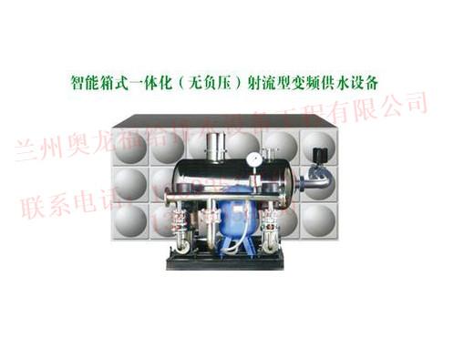 奥龙福给排水设备工程公司专业的箱式无负压设备出售——临夏箱式无负压