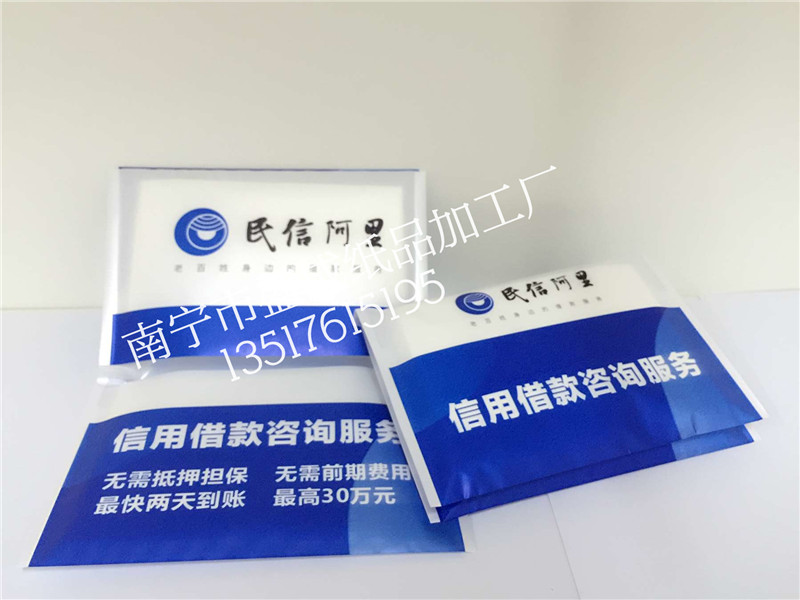 南宁盛成纸品_出色的广告钱夹纸巾供应商|贵港钱夹纸巾定制