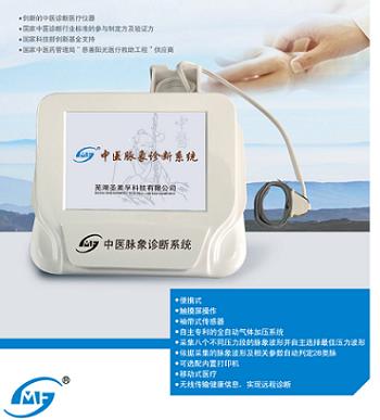 中醫脈象儀廠商|專業智能型自動把脈儀器推薦