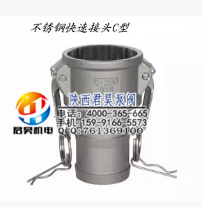西安销售的西安储罐快速接头价钱如何_滨州储罐快速接头