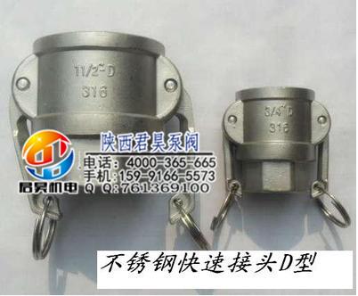 大量供应出售陕西品质有保障的不锈钢快速接头-果洛快速接头D型