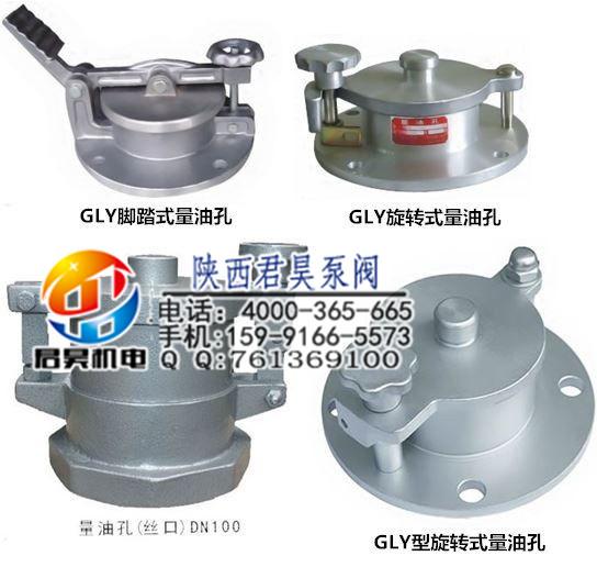西安铝合金GLY量油孔哪家买实惠|铝合金量油孔价格