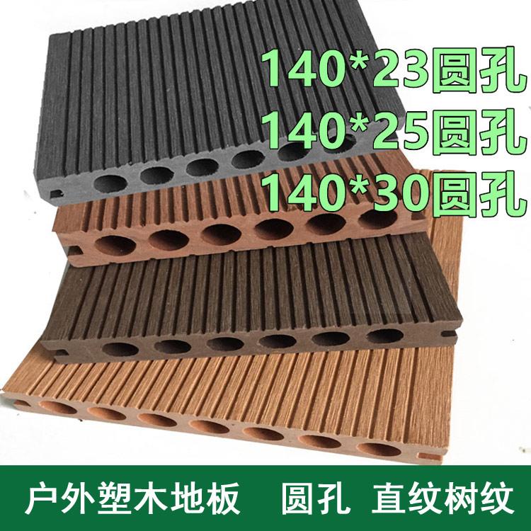 木塑板生產廠家-廣東聲譽好的木塑地板供應商