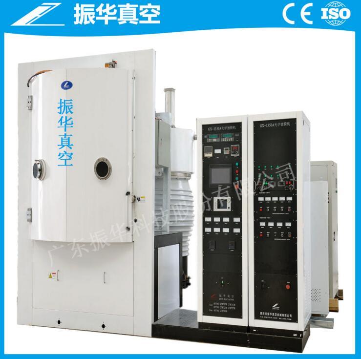 真空鍍膜設備價格,肇慶高品質全自動光學鍍膜機批售