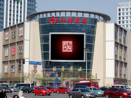 济南LED显示屏安装_山东LED电子显示屏知名厂家