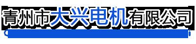 青州市大兴电机千亿平台
