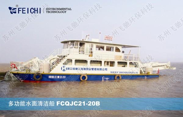 倾销大型清洁船|想买好用的多功能水面清洁船,就来飞驰环保