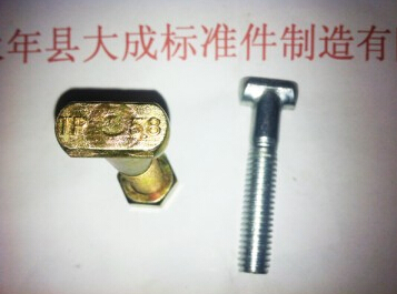 平头扣件螺栓,平头扣件螺栓厂家,扣件螺栓生产厂家