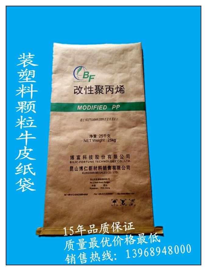 牛皮纸袋代理加盟|优良的牛皮纸袋生产厂家推荐