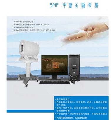 中医诊断设备---中医舌面象仪