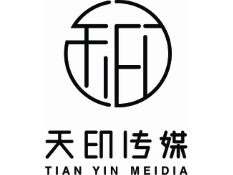 泉州市天印影视传媒有限公司