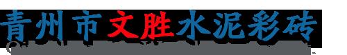 青州市文勝水泥彩磚