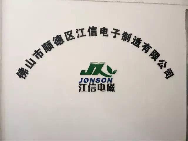 广东江信电子制造有限公司