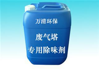 沥青废气除味剂沥青防水材料除味剂漆包线遮味剂环保无二次污染