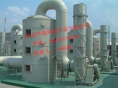 河北华强玻璃钢酸性气体吸收塔生产厂家的价格