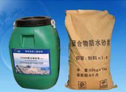 山西优良聚合物防水砂浆-长治聚合物防水砂浆