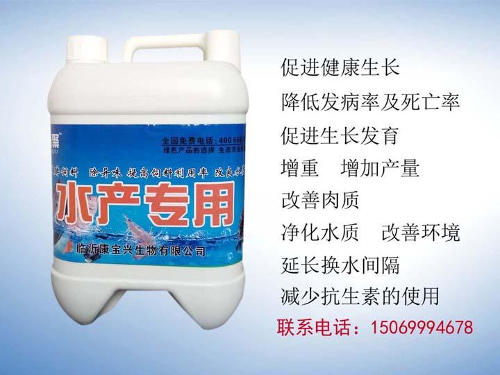 临沂康宝兴生物制品优惠的水产专用em菌出售-em菌种植花卉