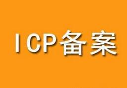 邯郸备案当然选伟创网络技术公司 武安备案