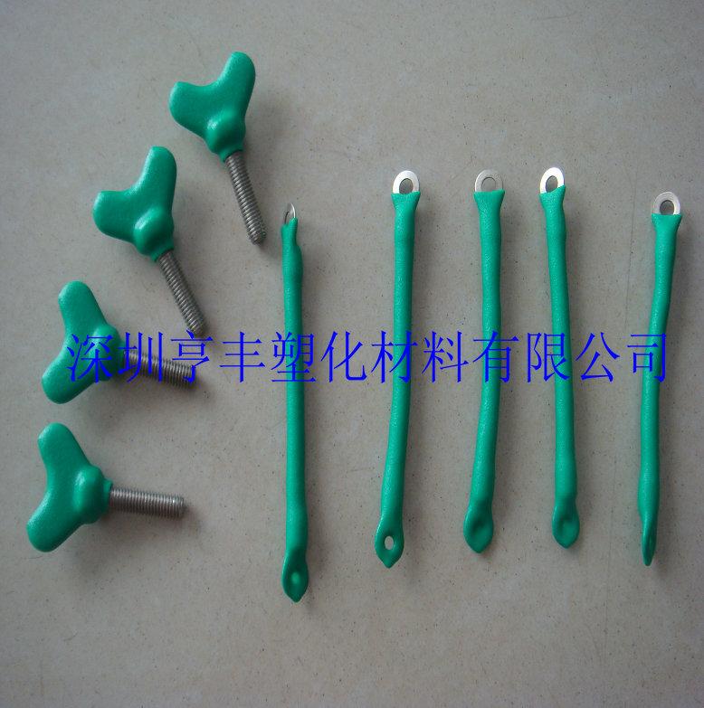亨豐五金浸塑包膠作用怎么樣-包PVC膠廠