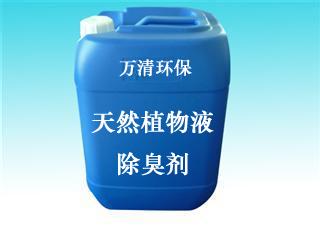 植物液除臭剂|生物除臭剂|植物提取液 广东供应植物液除味剂