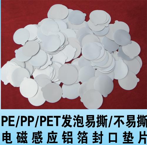 低泡沫复PP透气垫片-专业的垫片供货商