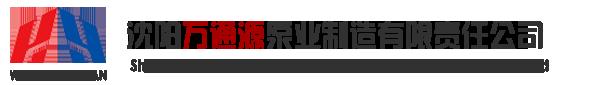 沈阳万通源泵业制造有�限责任公司
