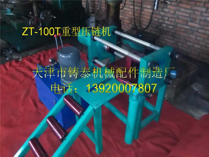 新款重型压链机-天津铸泰机械专业的重型压链机出售