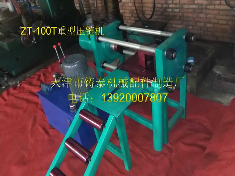 新款重型压链机|具有口碑的重型压链机供应商_天津铸泰机械