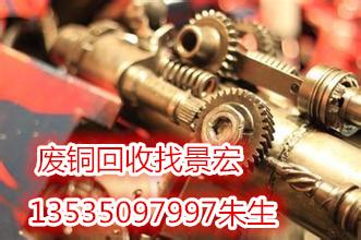 广州废铜回收_提供广东可信赖的废铜回收