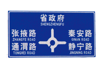 庆阳道路标识定做_专业的标识牌供应商推荐