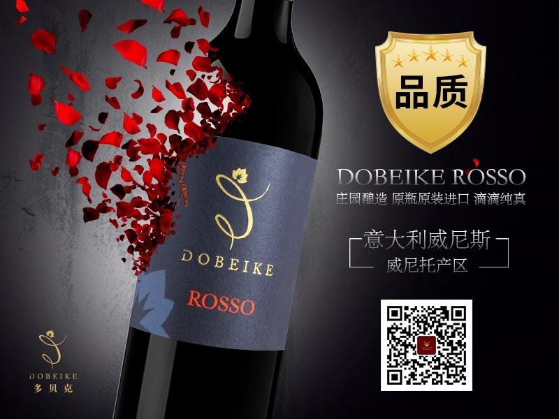 意闽进出口公司供应销量好的多贝克红葡萄酒 桑娇维塞葡萄