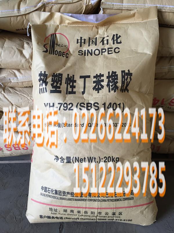 哪里有岳化热塑性丁苯橡胶SBS792 有品质的岳化热塑性丁苯橡胶SBS792品牌介绍