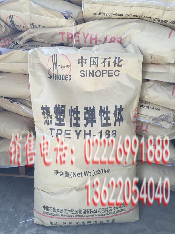 SBS188哪家有 天津高性价岳化热塑性丁苯橡胶TPE YH-188推荐