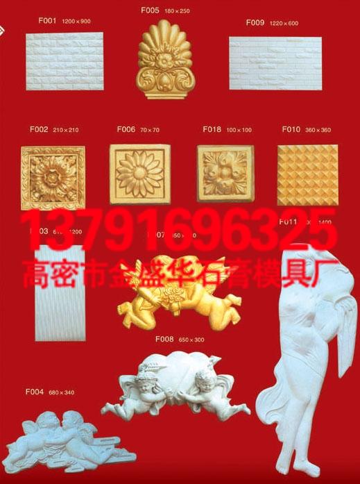 德州石膏线模具-潍坊价格合理的石膏线模具批售