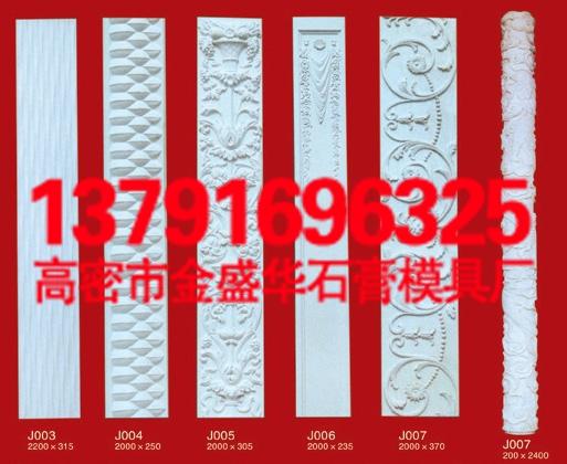 黑龙江石膏线模具-潍坊哪里有卖价格优惠的石膏线模具