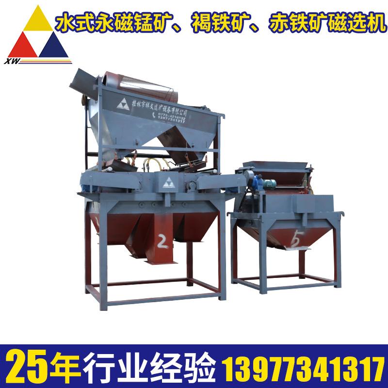 新型锰矿磁选机