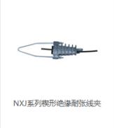 供应温州耐用的NXJ楔形绝缘耐张线夹-电力金具厂家