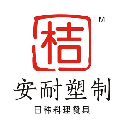 东莞市清溪安耐塑料制品加工厂