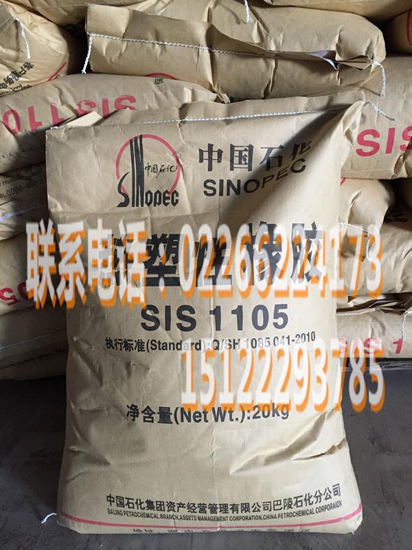 热塑性弹性体SIS1105种类|供应天津质量好的热塑性弹性体SIS1105