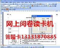 湖南网上阅卷扫描仪——销量好的网上阅卷扫描仪供应
