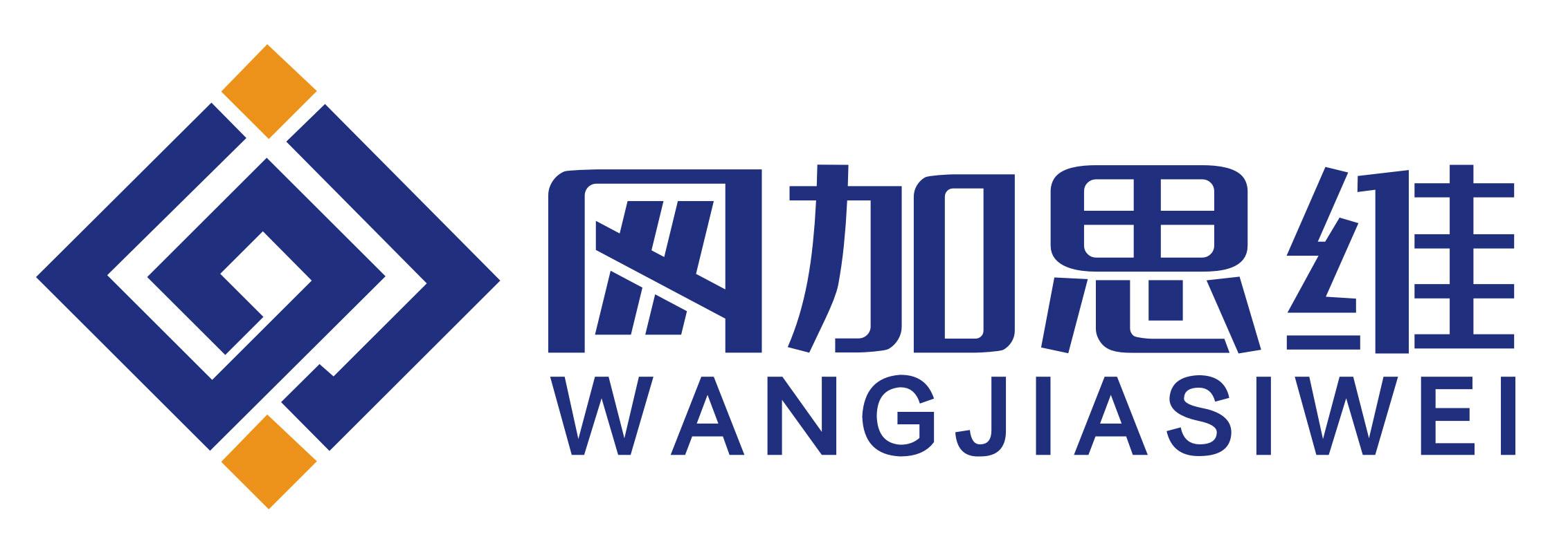 河北省网加思维网络科技有限公司2